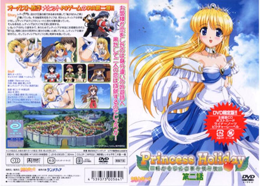 Princess Holiday ~転がるりんご亭千夜一夜~ 第二话!【草草最新发地布地扯】