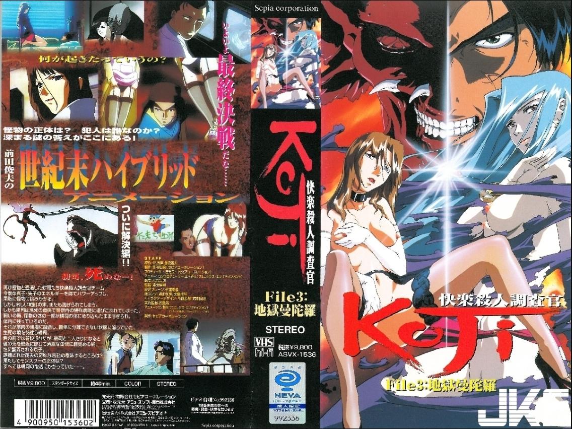 快楽杀人调査官 KoJi File3!