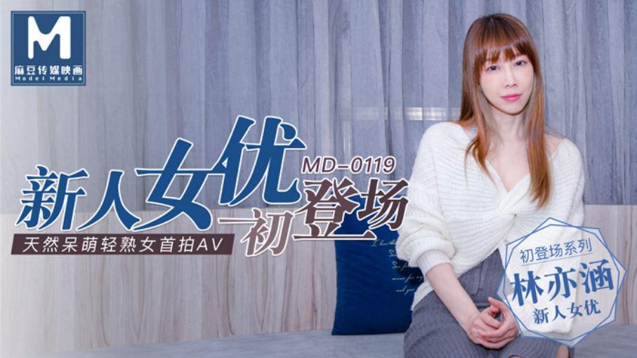 MD0119 新人女优初登场 天然呆萌轻熟女 林亦涵