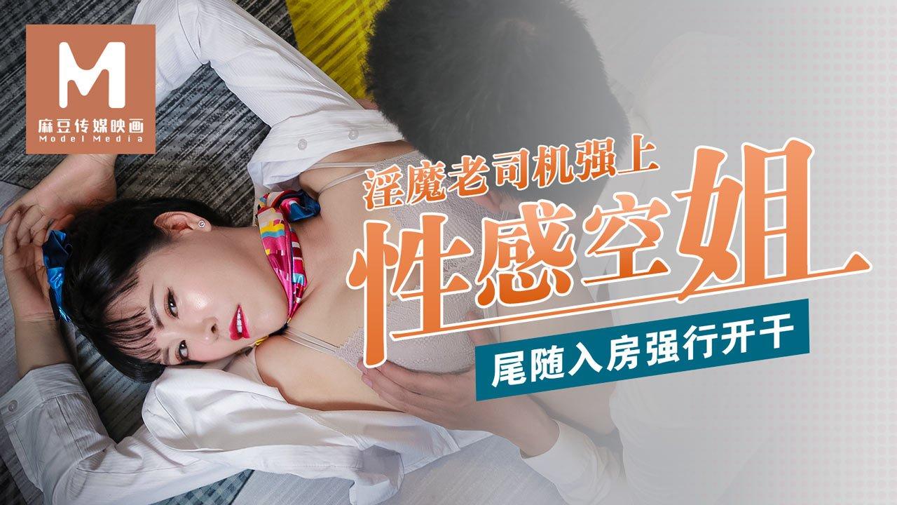 麻豆导演系列 淫魔老司机强上性感空姐 尾随入房后强行开干