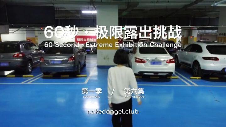 【北京天使】60秒极限露出挑战系列第一季 第06集
