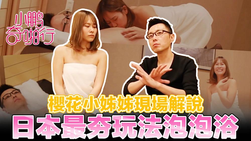 小鹏奇啪行 日本季EP3 揭秘日本泡泡浴,美女告诉你中国和日本客人啪啪不一样!