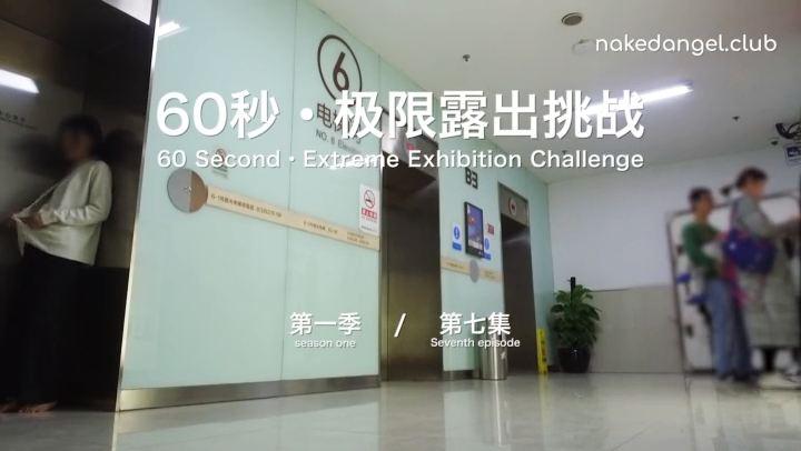 【北京天使】60秒极限露出挑战系列第一季 第07集 Yuka