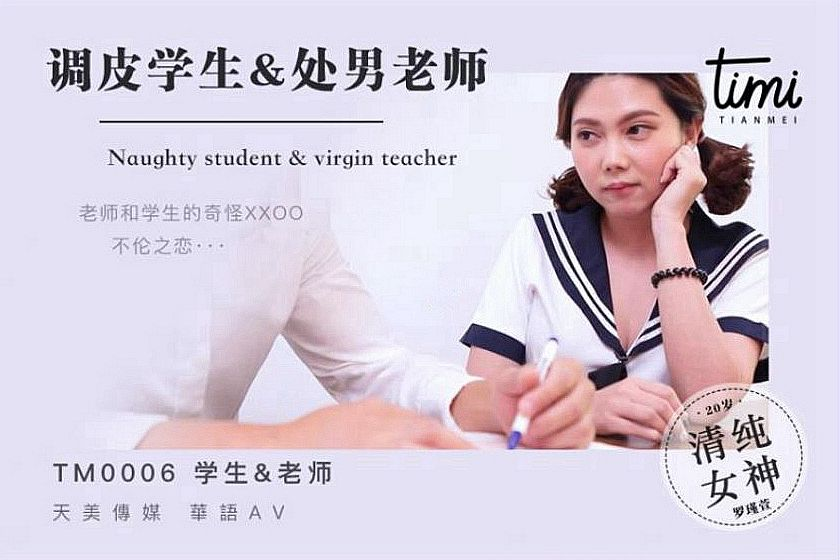 皇家华人 TM0006调皮学生与处男老师 淫蕩学生在綫挑逗