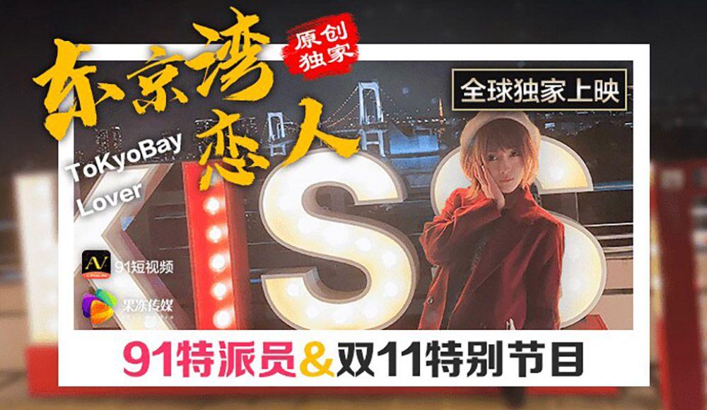 91特派员 东京湾恋人 双11特别节目 果冻传媒