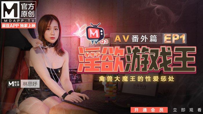 情慾游戏王EP1 AV番外篇 禽兽大魔王的性爱惩处
