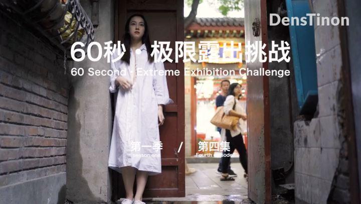 【北京天使】60秒极限露出挑战系列第一季 第04集 Qingweiyingjie