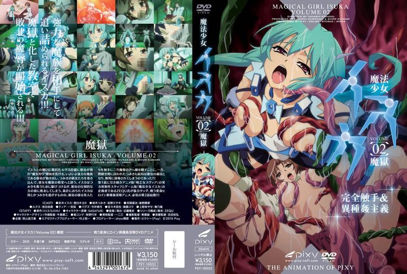 魔法少女イスカ~Vol.02魔狱~!