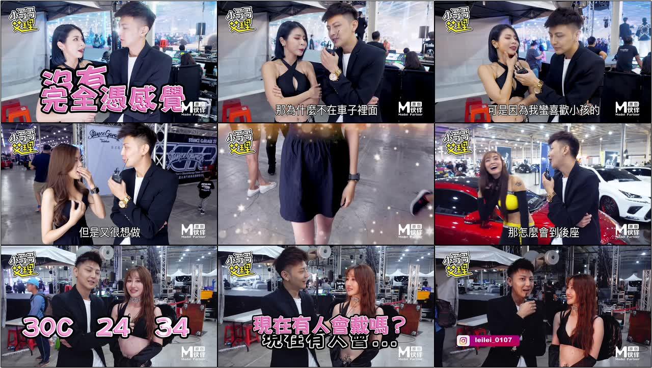 台湾街头搭讪达人艾理 实测系列 实测女生最特别的啪啪啪场合下