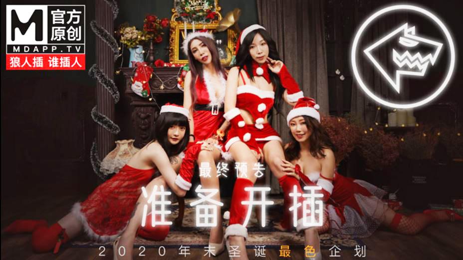 MD0080 最新圣诞企划 狼人插 谁插人 8人对决谁输谁淫