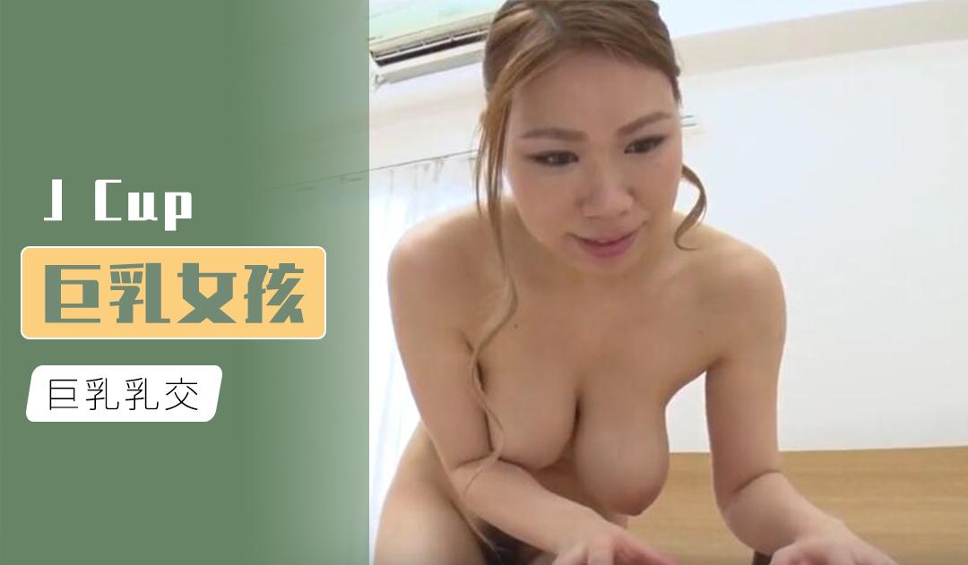 [原创国产] J cup巨乳女孩