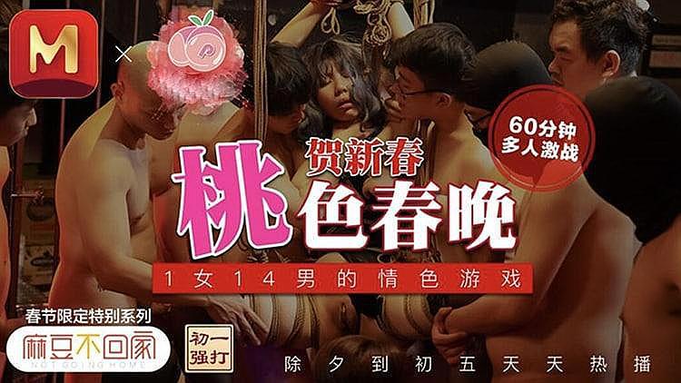 [原创国产] 贺新春 桃色派对之夜
