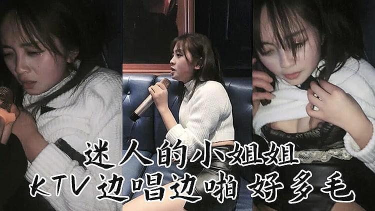 [原创国产] 迷人妹子 KTv边唱边操