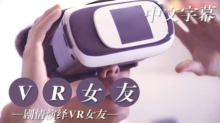 [原创国产] VR版 试用女友编