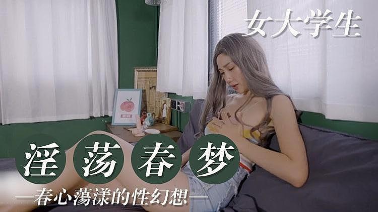 [原创国产] 女大学生 淫荡春梦