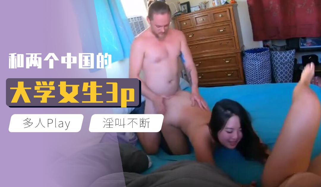 [原创国产] 和两个中国大学女生3p