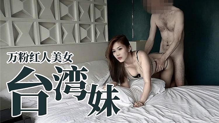 [原创国产] 台北网红大战美籍男友