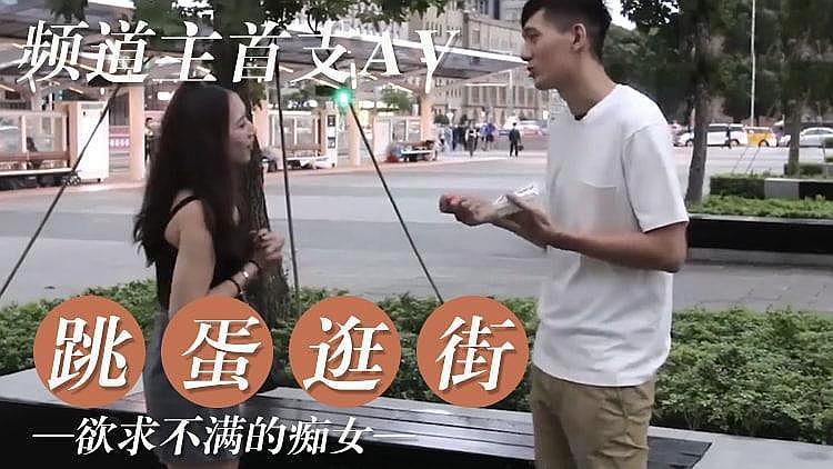 [原创国产] 女友欲求不满 逛街都随身携带跳蛋