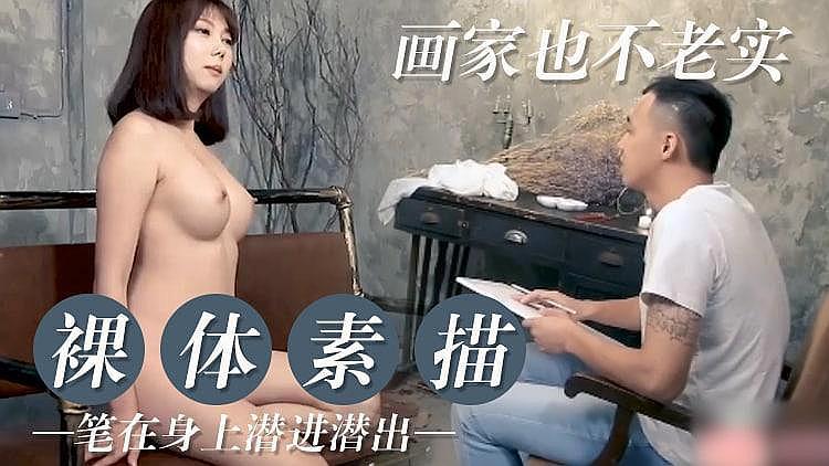 [原创国产] 男性定力考验 裸体描述