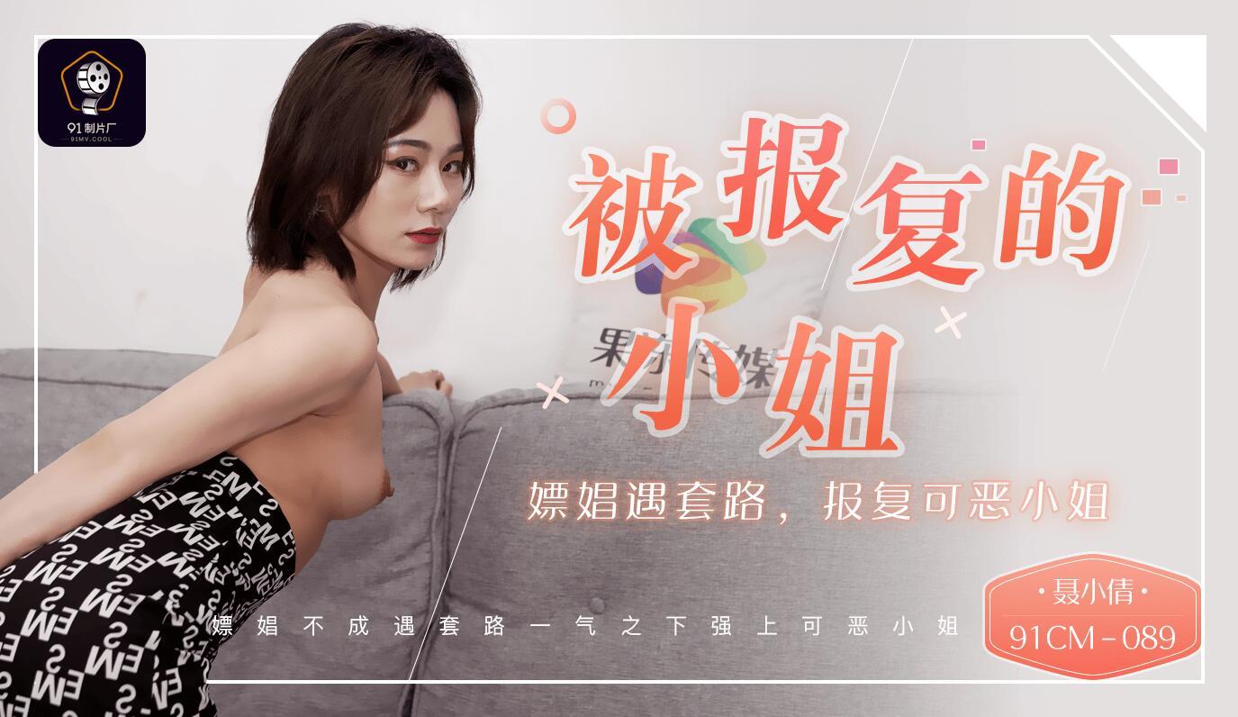 果冻传媒91CM-089被报复的小姐-聂小倩