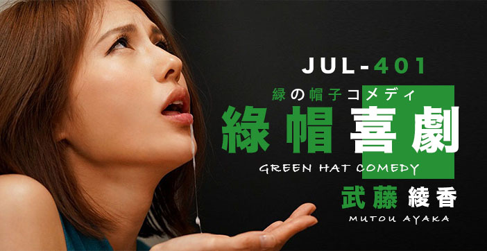 水果派解说187 武藤的绿帽喜剧