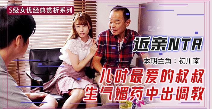 水果派解说235 被洗脑NTR的未婚妻初川南