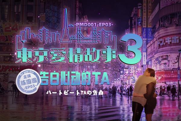 蜜桃传媒PMD001-EP03东京爱情故事之告白-陈圆圆