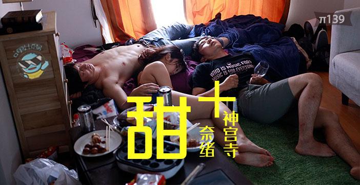 水果派解说139 [AV+糖+狗粮 ]神宫寺奈绪和真咲南朋的珠联璧合 2020最纯爱的AV作品
