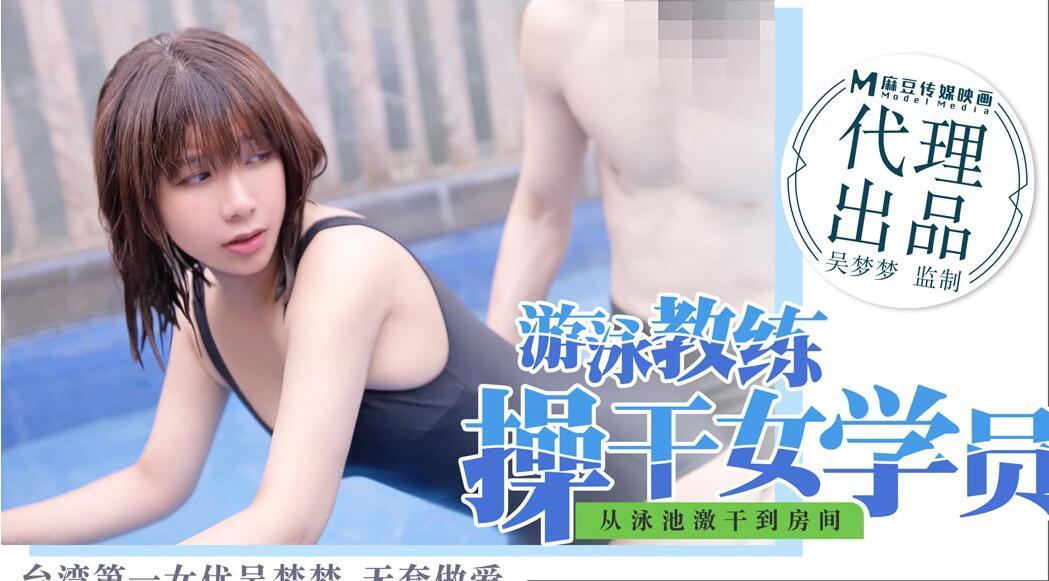 泳池教练水中爆操女学员吴梦梦