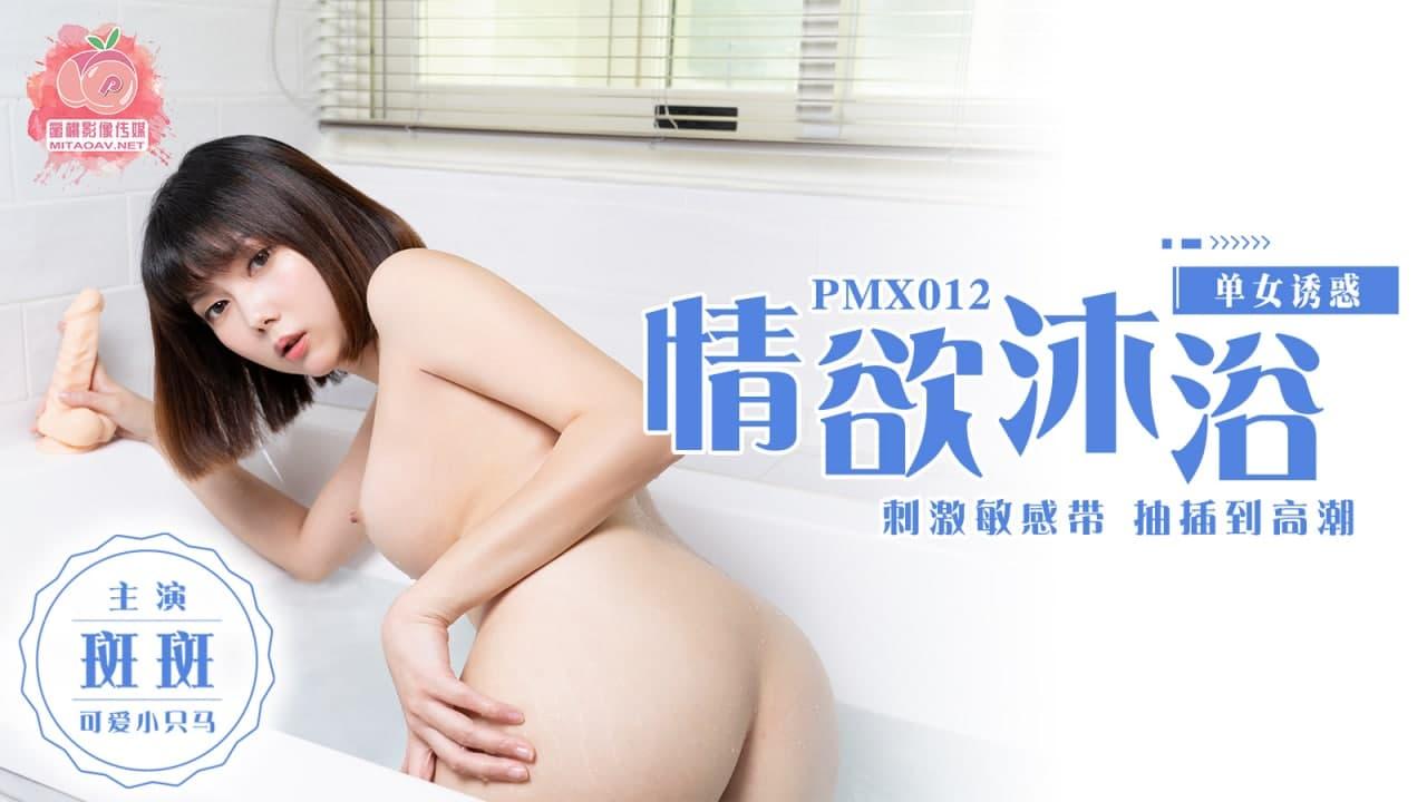 蜜桃传媒PMX012情欲沐浴-斑斑