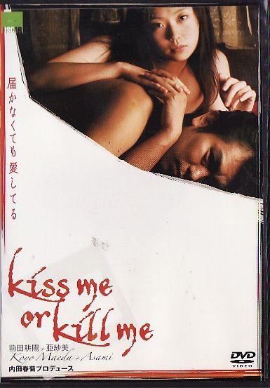 吻我还是杀了我