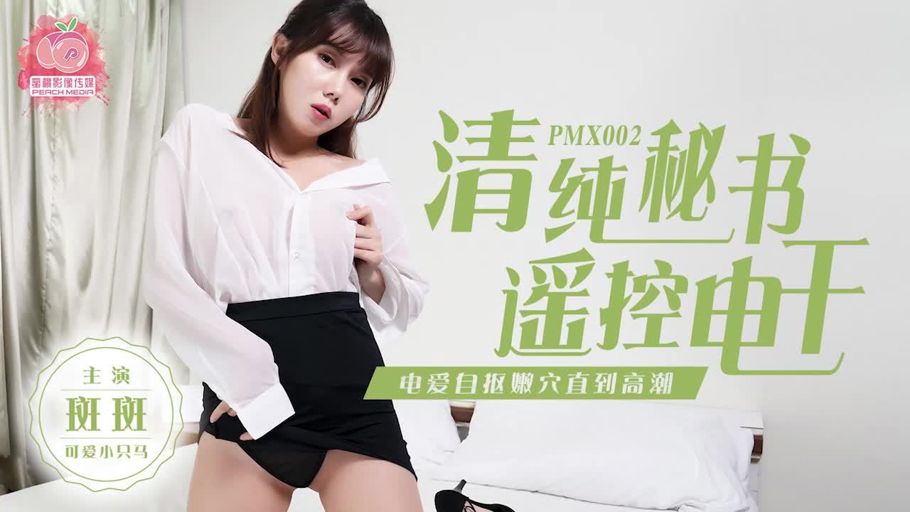 蜜桃影像传媒PMX002清纯秘书遥控电干