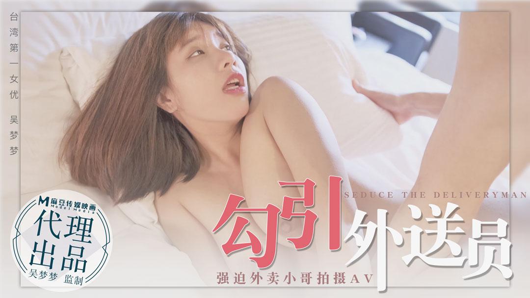 勾引外送員小哥拍攝AV-吳夢夢【九九大香蕉】