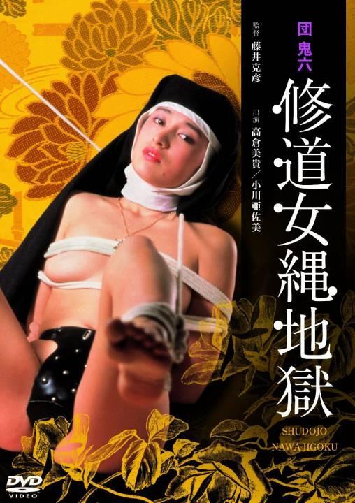 团鬼六之修道女绳地狱