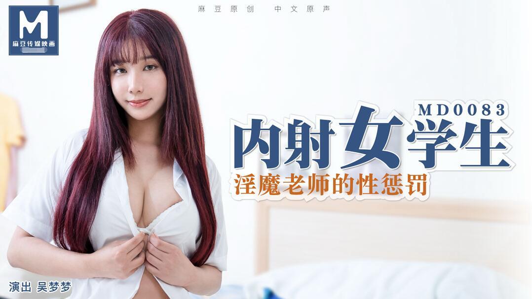 內射女學生淫魔老師的性懲罰-吴梦梦