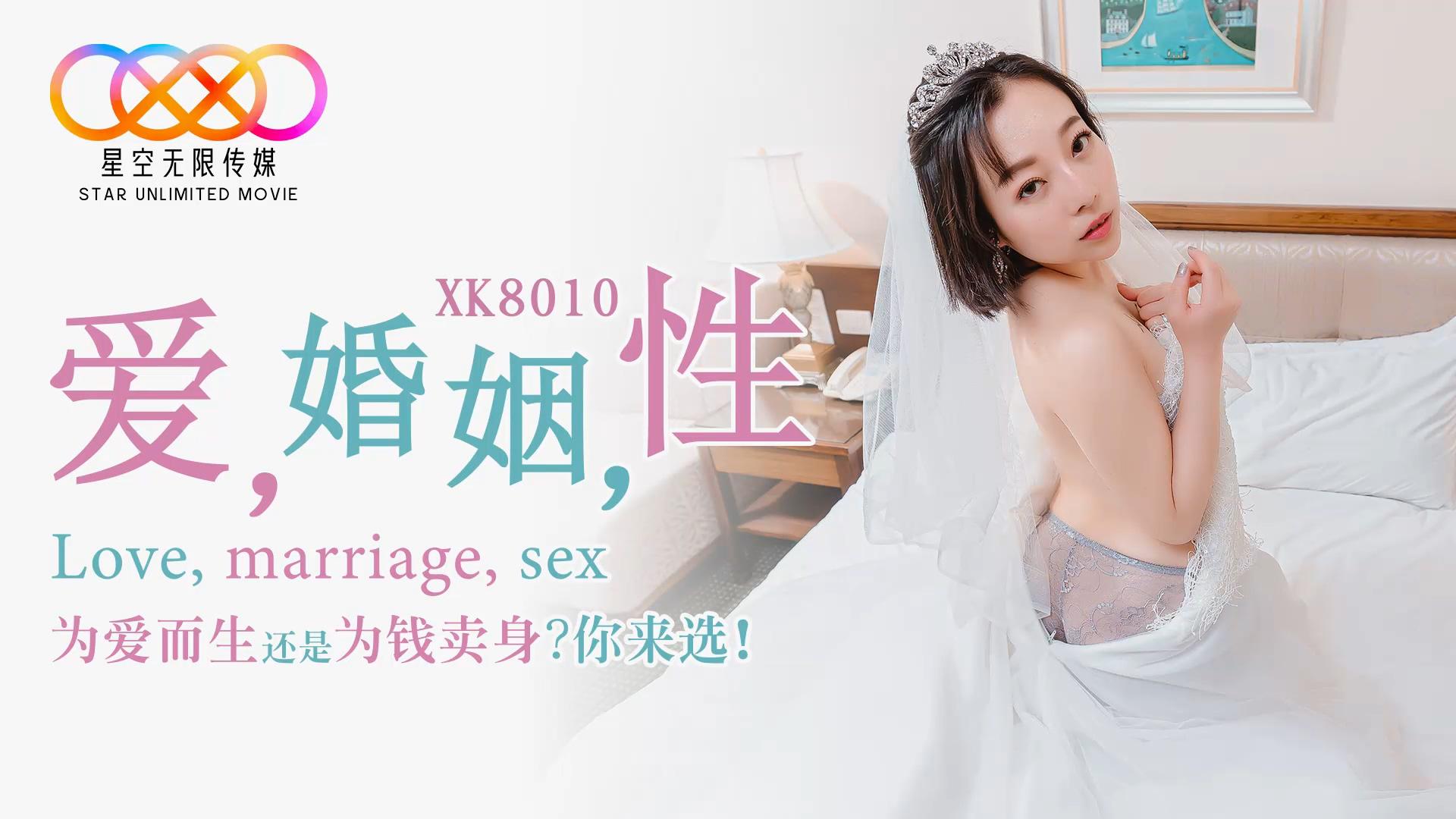 星空传媒XK8010爱婚姻性-思文