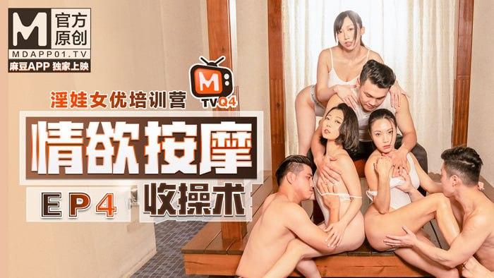 女優淫娃訓練營EP4浴室多P淫荡大战