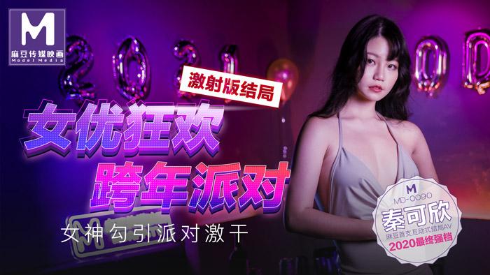 女優狂歡跨年派對女神勾引派对激干激射AV篇