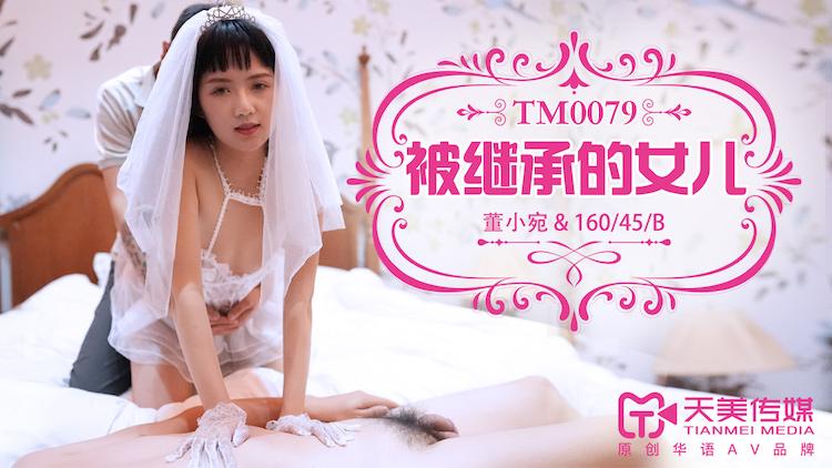 天美传媒TM0079被继承的女儿-董小宛