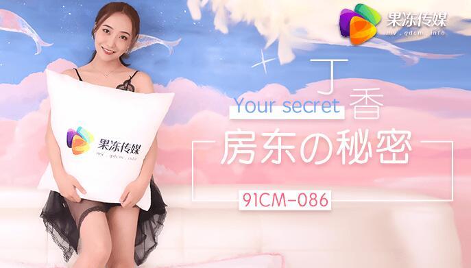 果冻传媒91CM-086房东的秘密-丁香