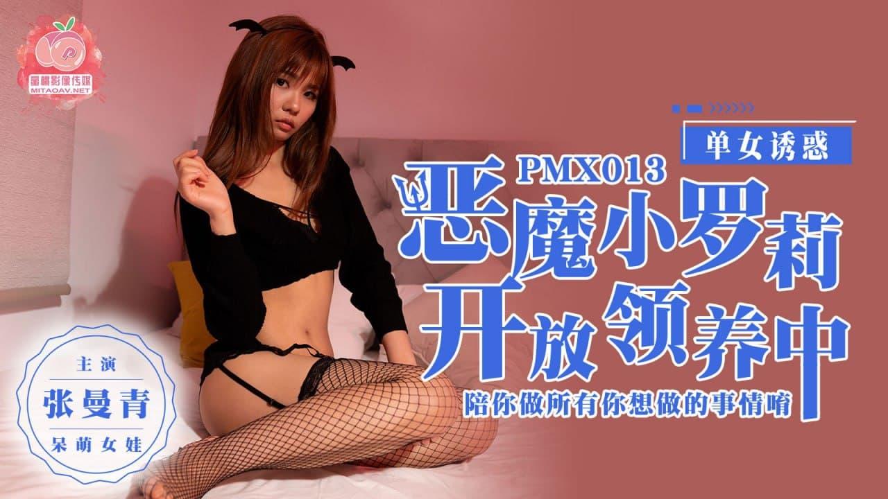 蜜桃传媒PMX013惡魔小蘿莉-张曼青【五月丁香香蕉】
