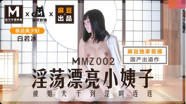 MMZ002孪生姐妹无间情-白若冰