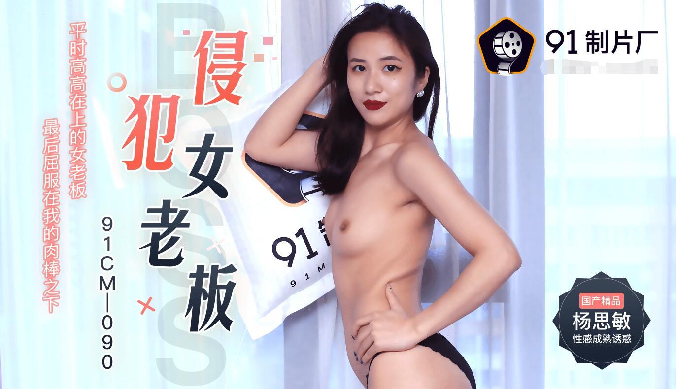 果冻传媒91CM-090侵犯女老板-杨思敏