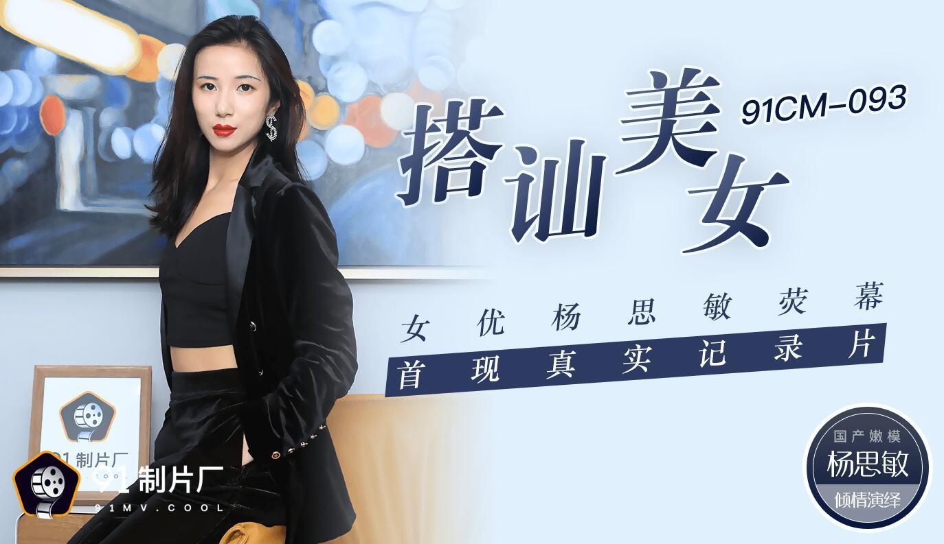 果冻传媒91CM-093搭讪美女-杨思敏