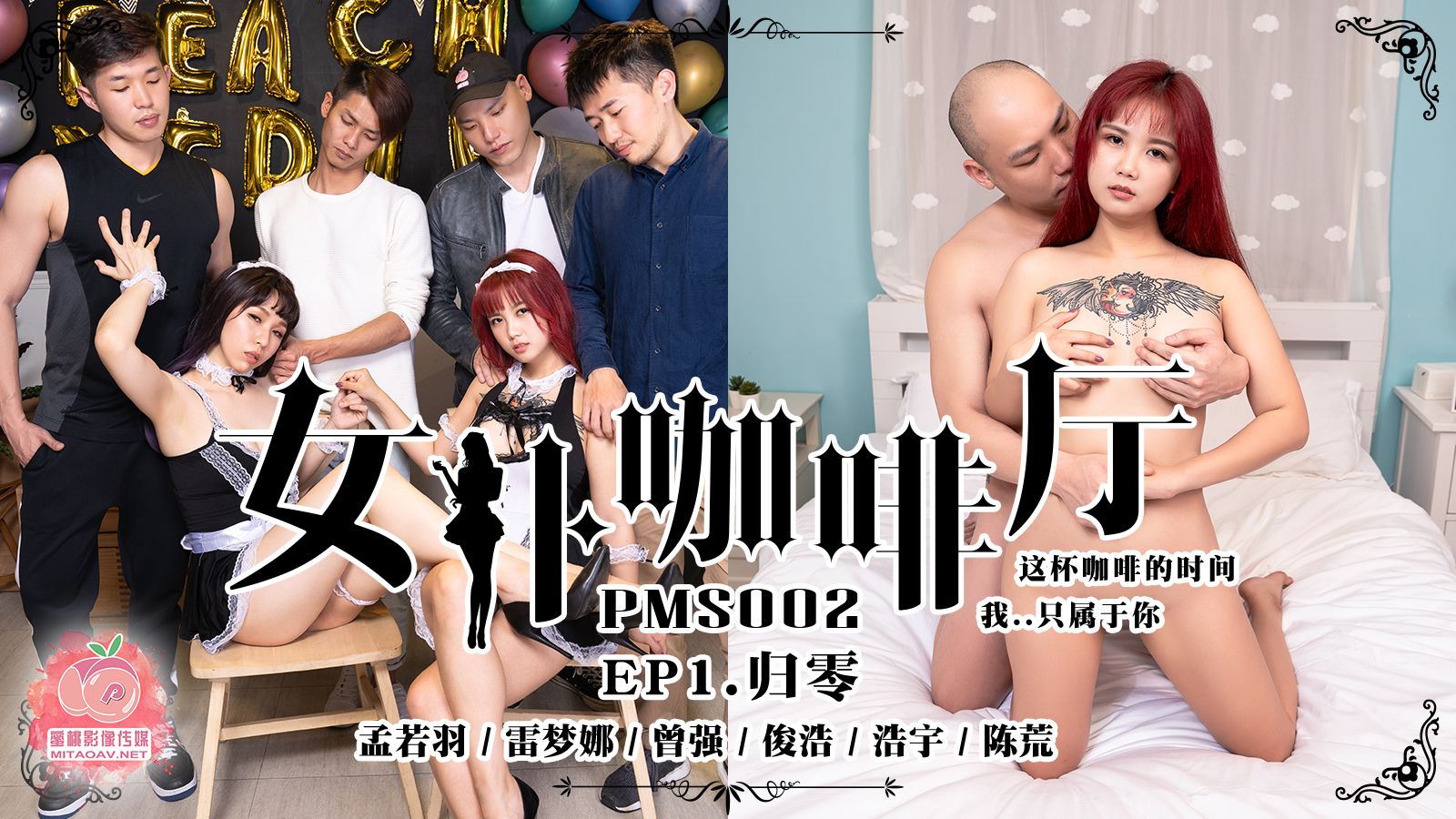 蜜桃传媒PMS02女僕咖啡廳EP1归零-孟若羽