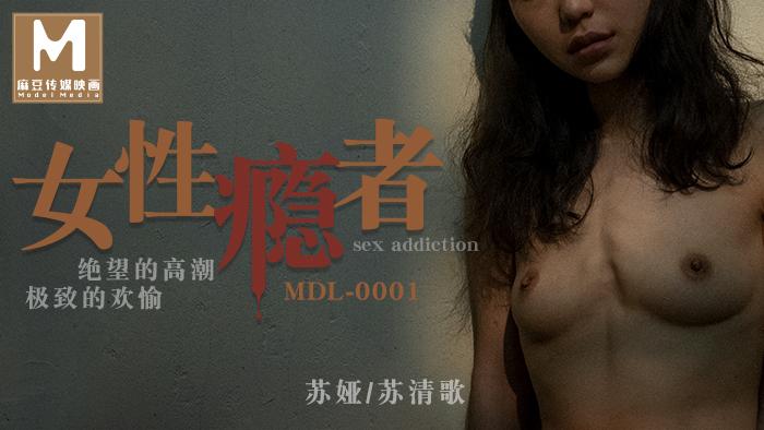 女性癮者-苏娅 苏清歌