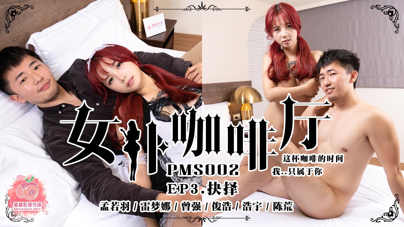 蜜桃传媒PMS002女仆咖啡厅EP3-抉择