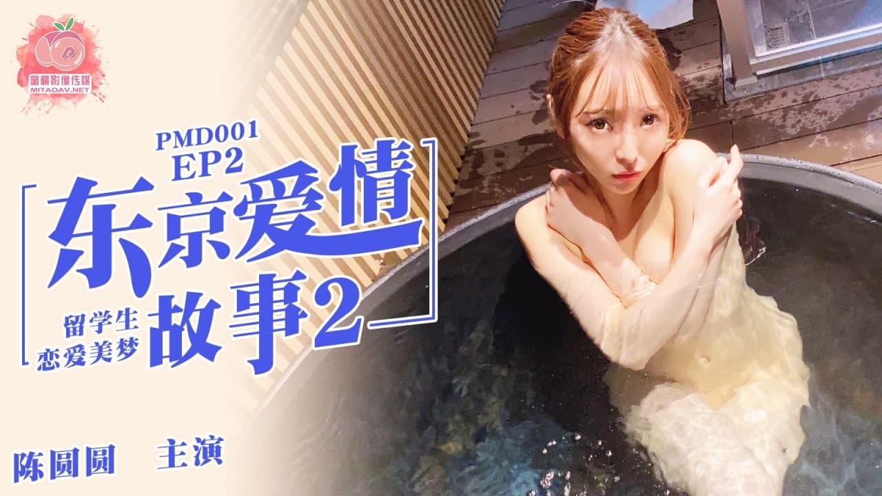 东京爱情故事2(声音修复)-陈圆圆