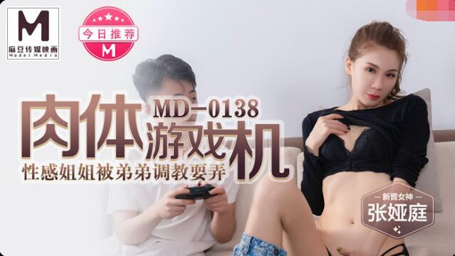 MD0138肉体游戏机-张亚庭