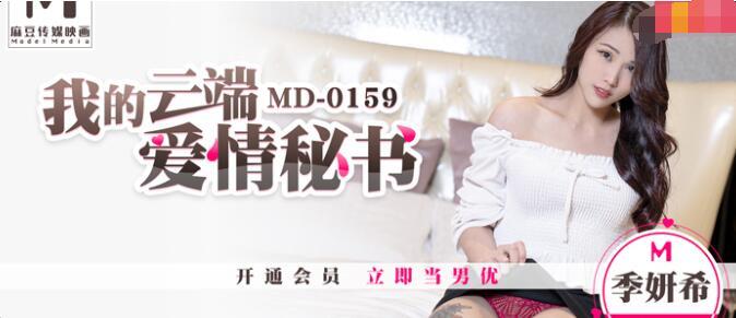 MD0159我的云端爱情秘书-季妍希